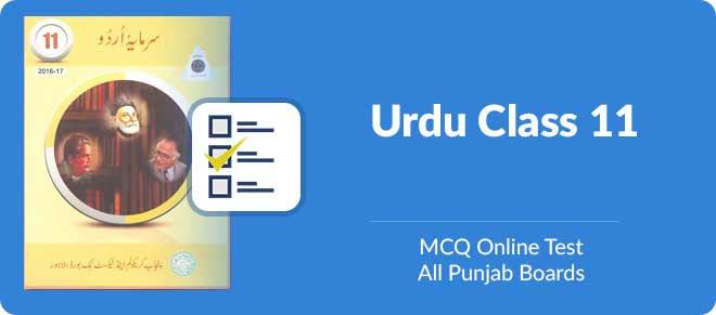 online test fsc part 1| 1st year mcqs of urdu
