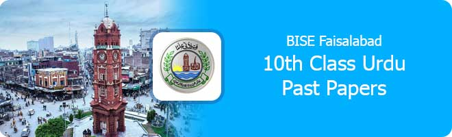 10th Class Urdu Past Papers Faisalabad Board